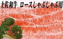 蔵多堂の厳選土佐和牛ロースしゃぶしゃぶ用(約500g)/2~3人前
