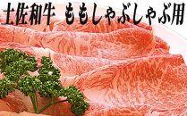 蔵多堂の厳選土佐和牛もも しゃぶしゃぶ用 (約500g)/2~3人前