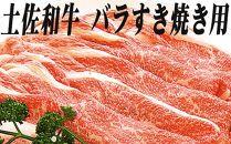 蔵多堂の厳選土佐和牛バラ すき焼き用 (約500g)/2~3人前