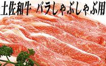 蔵多堂の厳選土佐和牛バラ しゃぶしゃぶ用 (約500g)/2~3人前