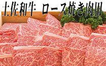 蔵多堂の厳選土佐和牛ロース 焼き肉用 (約500g)/2~3人前