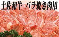蔵多堂の厳選土佐和牛バラ 焼き肉用 (約500g)/2~3人前