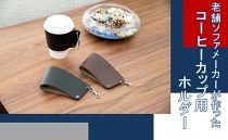 コーヒーカップ用ホルダー