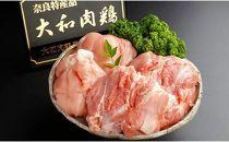 「大和肉鶏」もも・ムネ詰め合わせセット