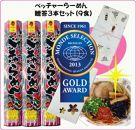 尾道ベッチャーらーめん3食×3箱 (尾道やくみ・磯のり付)