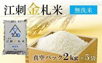 【平成30年産】江刺金札米ひとめぼれ無洗パック米2kg×5袋