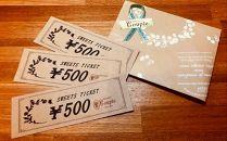 クプル商品券¥1500分