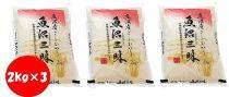 【魚沼産コシヒカリ】魚沼三昧® 2kg×3