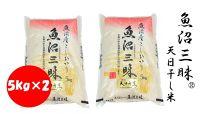 【魚沼産コシヒカリ】魚沼三昧®天日干し米5kg×2