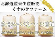 くすのきファーム玄米たべくらべ・3種(ゆめぴりか・ふっくりんこ・ななつぼし各玄米5kg 計15kg)