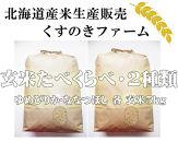 くすのきファーム玄米たべくらべ・2種(ゆめぴりか・ななつぼし各玄米5kg計10kg)