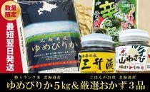 【数量限定】北海道ゆめぴりか5kg(30年産)&厳選おかず3品セット