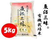 [有機JAS]魚沼産コシヒカリ 魚沼三昧®有機栽培米5kg