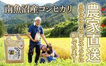 【30年度新米】玄米5kg農家直送・ミシュラン1つ星店使用南魚沼産コシヒカリ