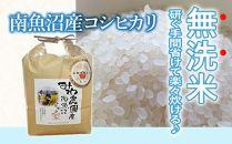 【30年度新米】無洗米2kg農家直送・ミシュラン1つ星店使用南魚沼産コシヒカリ