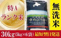 30年産【無洗米】北海道産ゆめぴりか30kg