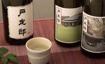 【ポイント交換専用】日本酒・焼酎「戸定邸」3本セット