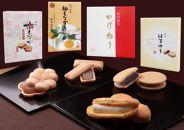 【一時受付中止】福菱 和菓子お試しセット