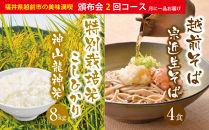 【頒布会2回】越前市特別栽培米コシヒカリ8㎏&蕎麦