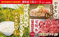 【頒布会3回】越前市特栽コシヒカリ4㎏&A5若狭牛&蕎麦