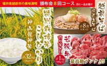【頒布会8回】越前市特栽コシヒカリ32㎏&A5若狭牛1㎏・蕎麦