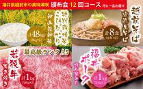 【定期便12回】特別栽培米コシヒカリ48㎏&A5ランク若狭牛1㎏&宗近そば&福井ポーク1kg