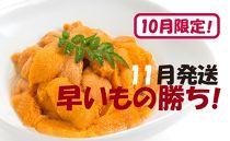 【数量・期間限定】北海道加工☆塩水生うに3パック11月発送分☆【20,000pt】