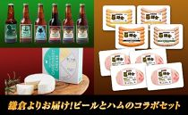 鎌倉ビール・鎌倉ハム富岡商会コラボおすすめセット