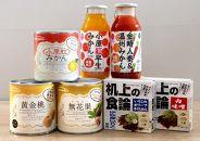 【ふるさと納税限定】缶詰・飲料詰合せセット -竹-