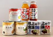 【ふるさと納税限定】缶詰・飲料詰合せセット -松-