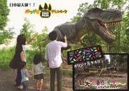 実物大の恐竜と巨大昆虫に会える!!かつやまディノパーク+巨大昆虫冒険ツアーセットペアチケット