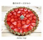 【アトリエジジ特製】苺のWチーズタルト