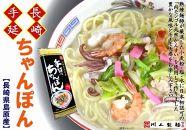 【川上製麺】手延長崎ちゃんぽん6食スープ付(長崎県優良特産推奨品/一級製麺技能士謹製)