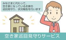 空き家見回りサービス(年5回)日常生活の困りごとお手伝いします!!