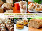 全粒粉100%パン3種と砂糖・卵・油不使用ベーグル『王様のパン』バラエティセット