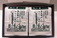清水森ナンバ・グリーンカレー手作りセットB