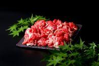 (まるごと糸島)A4ランク糸島黒毛和牛切落とし肉1kg入り