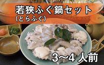 若狭ふぐ(とらふぐ)鍋セット 3~4人前