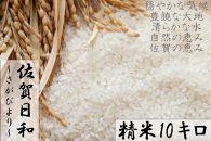 【H30年収穫米】佐賀県産『さがびより(精米10kg)』