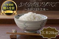 【H30年収穫米】佐賀県産『さがびより(玄米20kg)』