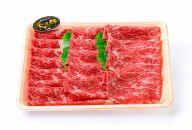 (まるごと糸島)A4ランク糸島黒毛和牛モモ肉スライス500g入り