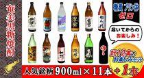 【1本プレゼント】黒糖焼酎蔵元めぐり900ml瓶×11本
