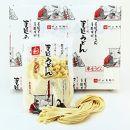 【川上製麺】手延べ半生うどん9食分(手延べうどん/一級製麺技能士謹製)