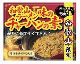 和歌山ラーメン味のチャーハンの素
