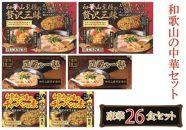 【和歌山ラーメンの味が集結】豪華26食セット