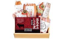 但馬セット(ハム・ソーセージ・しぐれ煮のセット商品)