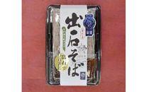 出石蕎麦半なま【4人前】(48-070)