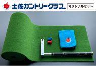 ゼロプレーン&30cm×3mパターマット&土佐カントリークラブオリジナルタオル【セット商品】