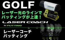 ゴルフ練習器具レーザーコーチパッティング(LASERCOACHPUTTING)&土佐カントリークラブオリジナルタオル【セット商品】