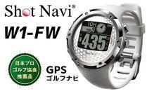 ショットナビ【GPSゴルフナビ 腕時計型】ShotNaviW1-FW ホワイト【ゴルフウォッチ】&土佐カントリークラブオリジナルタオル【セット商品】